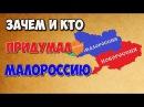 ✯ Зачем и кто придумал Малороссию