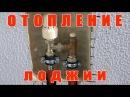 Тёплый пол и радиатор на лоджии: СИСТЕМА KAN-therm часть 1