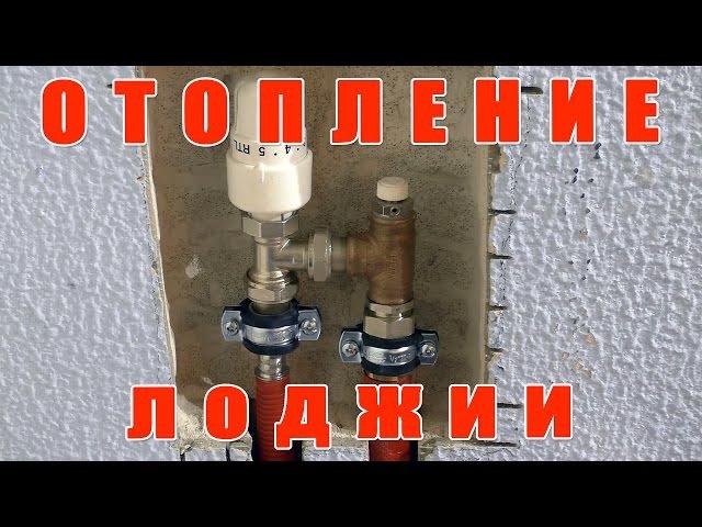 Тёплый пол и радиатор на лоджии СИСТЕМА KAN therm часть 1