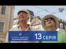 Слуга Народа 2 - От любви до импичмента, 13 серия Cериал 2017 в 4к