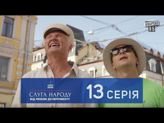 Слуга Народа 2 сезон, 13 серия