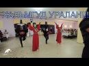 Калмыцкий танец ЧичердыкКалмыцкая свадьба - ансамбль Хадрис