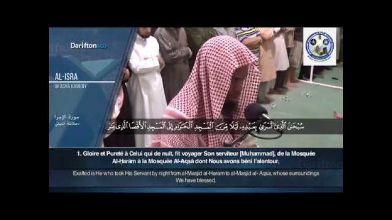 Sourate Al Isra 1 100 Okasha Kameny سورة الإسراء ﻋﻜﺎﺷﺔ ﻛﻤﻴﻨﻲ