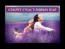 Секрет счастливых пар