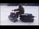 Мини снегоход выезд на рыбалку 4