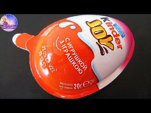 Какие игрушки сюрпризы в Киндер Джой Украина 2017 Kinder Joy девочки Обзор Хелло Китти ...