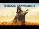 SAG 12|The Witcher 3|Классный сюжет!