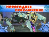 НОВОГОДНЕЕ ПРИКЛЮЧЕНИЕ - LEGO Ninjago Movie 70612 Механический дракон зелёного ниндзя (Час ...