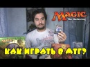 Как играть в МТГ? (Magic: The Gathering - Правила игры)