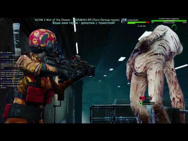 ПРОДОЛЖИМ ЖЕ/ XCOM 2: War of the Chosen часть 7-2
