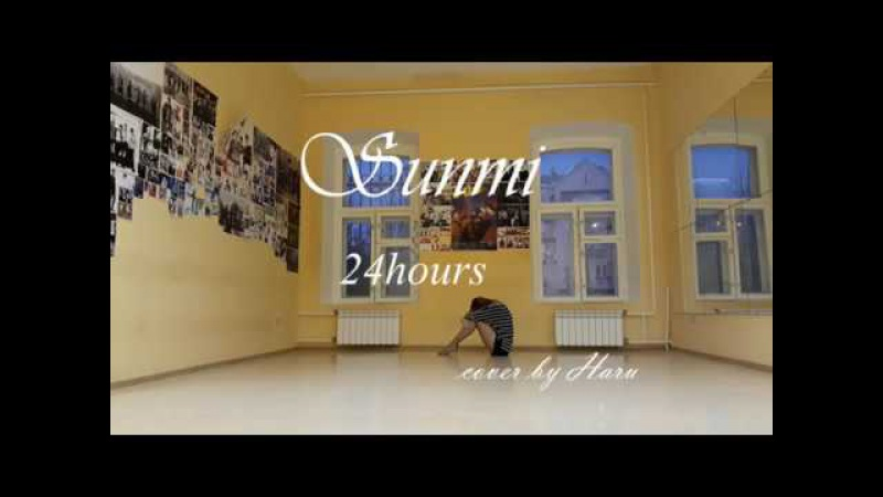 Sunmi (선미) - 24 hours (24시간이 모자라) [cover by Haru]