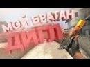КС 1.6 ★ Мой Братан Дигл!! ★ AIM CFG Для Deagle ★ Пародия на L`ONE - Тигр ★ Приколы в кс 1.6!!★