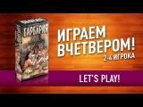 Барбария - играем в настольную игру Let's play