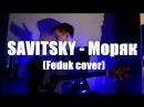 SAVITSKY Моряк Feduk cover