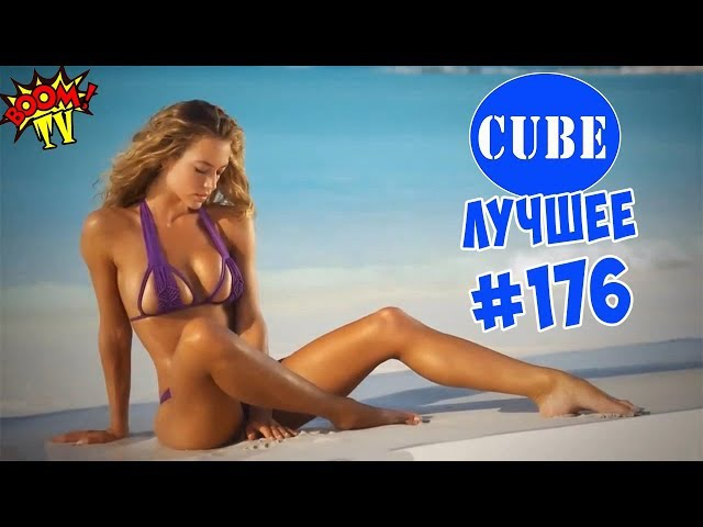 COUB ЛУЧШЕЕ | BEST CUBE | ЛУЧШЕЕ В КУБЕ | ПРИКОЛЫ от BooM TV 176