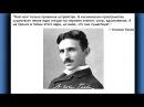 Регрессивный гипноз Никола Тесла