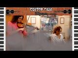 Сектор Газа - Туман кавер на скрипке и пианино