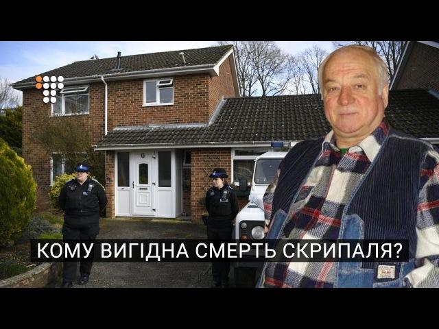 Кому вигідна смерть колишнього російського розвідника Скрипаля