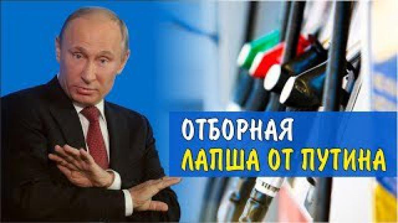 Президент объяснил рост цен на бензин. Отборная лапша от Путина [27/07/2017]