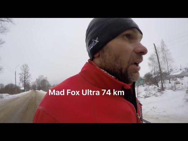Mad Fox Ultra 2017, 74,4 км, Сергей Тюменцев