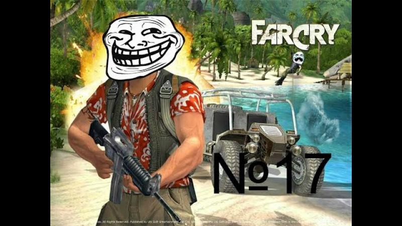 Прохождение игры FarCry 1 - Болото - №17