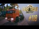 КамАЗ 6450 8х8 - Euro Truck Simulator 2 - Суровая Россия 118