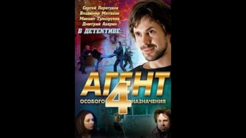 Агент особого назначения 4 сезон 1,2,3,4 серия