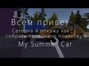 MSC 1 Сборка передней подвески MY SUMMER CAR