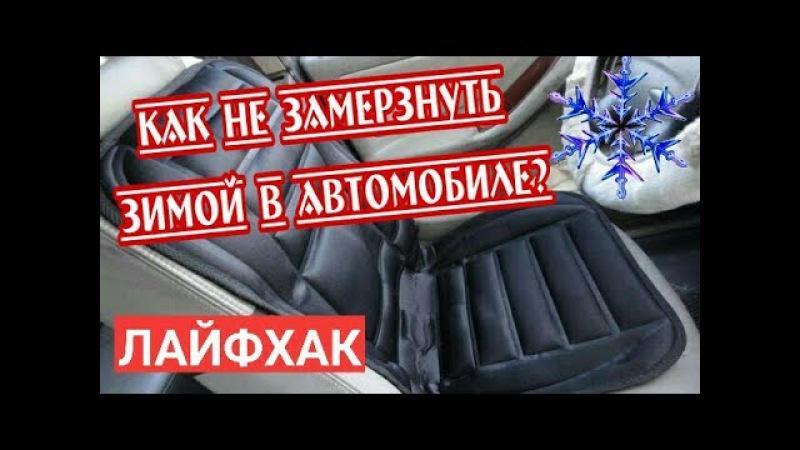 Накидка на сиденье автомобиля с подогревом    Лайфхак как не мерзнуть зимой в маш...