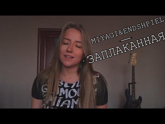 MiyaGi и Эндшпиль - Заплаканная cover ❤️ кавер Анна Барабошина
