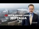 Олігарх Фірташ і далі контролює держкомбінат «Сумихімпром» || «СХЕМИ» №149