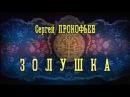 Золушка 1994. Спектакль театра «Кремлевский балет» Золотая коллекция