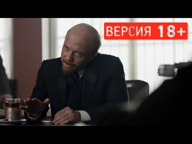 Сериал Троцкий (версия 18) 1 сезон 8 серия — смотреть онлайн видео, бесплатно!