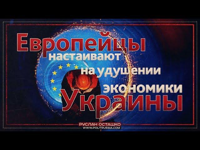 Европейцы настаивают на удушении экономики Украины (Руслан Осташко)