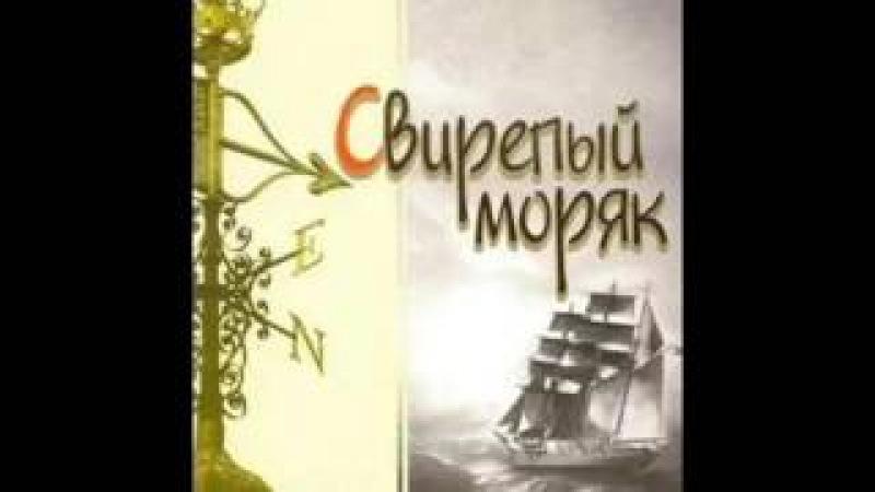 М. Стром - Свирепый моряк. Биография Джона Ньютона. часть-1