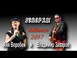 Аня Воробей и Владимир Захаров - Говорят (новинка 2017)
