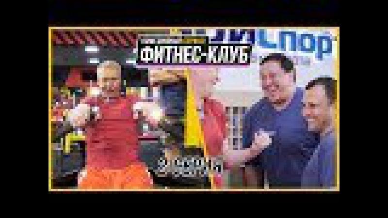Фитнес-клуб - Сериал - 2 серия HD