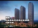 ЖК САВЕЛОВСКИЙ СИТИ. Квартиры от 4,6 млн. Северо-Восточный округ Москвы. Бутырский