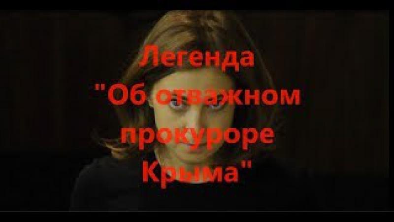 ЛЕГЕНДА О ПРОКУРОРЕ КРЫМА ПОКЛОНСКОЙ (ПОЛНАЯ ВЕРСИЯ)