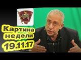 Николай Сванидзе - Картина недели 19.11.17 Радио КП