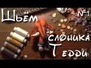 Как сделать Тедди игрушки, 1 часть, шьем слоника своими руками