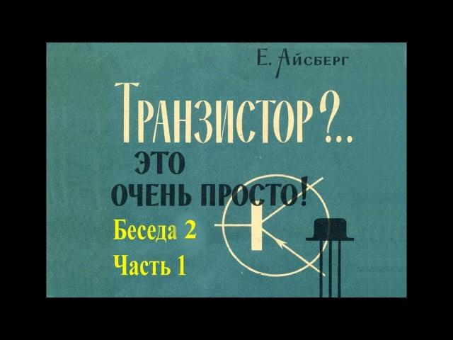 Е.Айсберг.Транзистор?..Это очень просто! Беседа 2.Часть 1.
