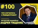 #100 Андрей Тищенко | Что случилось с реабцентрами?