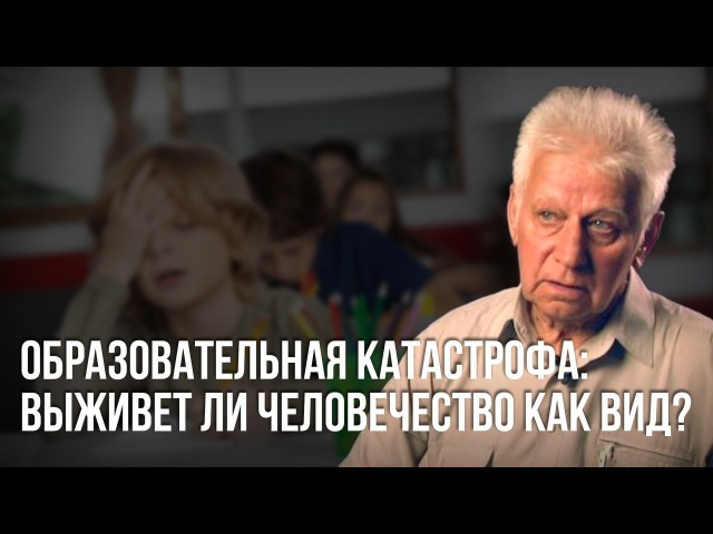 Образовательная катастрофа выживет ли человечество как вид Владимир Базарный