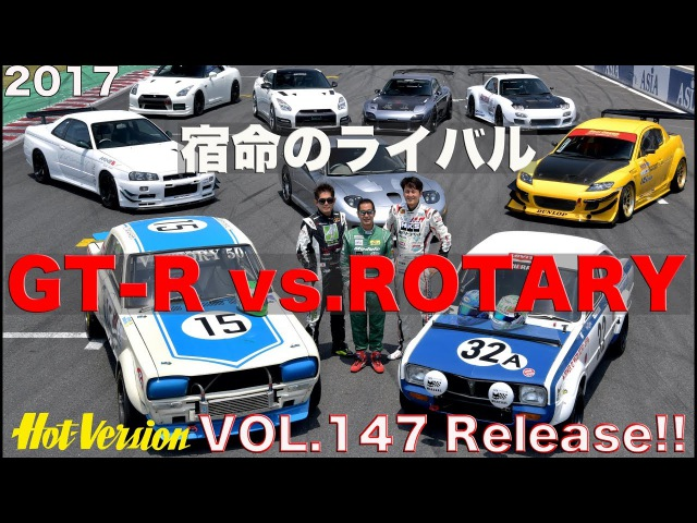 Hot-Version VOL.147 — Digest 宿命のライバル GT-R vs. ROTARY.