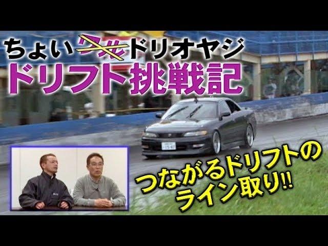 Drift Tengoku VOL.51 — ちょいドリオヤジ つながるドリフトのライン取り! Part 1.