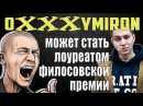 Oxxxymiron номинирован на премию Александра Пятигорского