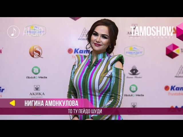 Нигина Амонкулова - То ту пейдо шуди