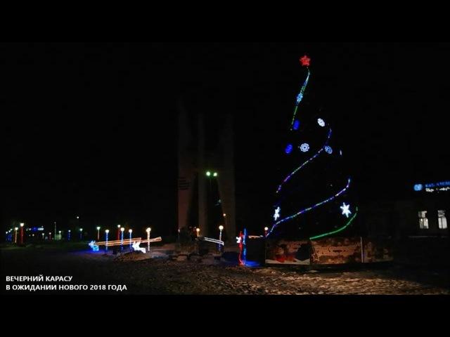 Вечерний Карасу в ожидании Нового 2018 года (Карасуский район)