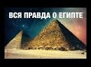 Правда о Египте. Кем на самом деле были фараоны. Бетонные технологии строительст...